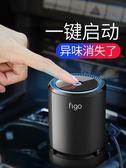 車載空氣凈化器新車負離子氧吧汽車內用消除異味除甲醛PM2.5  igo初語生活館