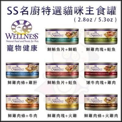 *WANG*【24罐+含運】美國WELLNESS《Signature Selects名廚特選主食罐》 5.3oz 多種口味可選