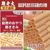 *WANG*【雞老大全系列】犬零食 多種口味可選 台灣零食(二)