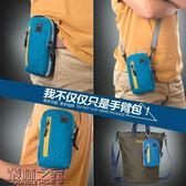 雙十二狂歡購奧尼捷跑步臂包戶外運動腰包男女多功能手碗包手機包手臂包斜跨包
