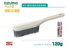 日本azuma BA733 寵物毛髮用地板清潔刷《Midohouse》