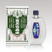白花油 20ML/瓶★愛康介護★
