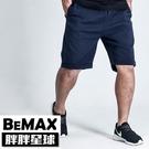 【胖胖星球】中大尺碼‧質感反摺褲管綁繩短褲 2XL~5XL‧加大【117003】