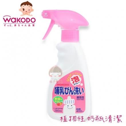 【日本和光堂】WAKODO 無香料奶瓶清潔劑_280ml(瓶裝)~嬰幼兒食器 蔬果適用‧日本製✿桃子寶貝✿
