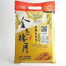 金色穗月-台南16號越光米1.2公斤
