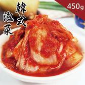 【益康泡菜】 韓式泡菜(450g/大辣)