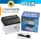 USB迷你碎紙機 便攜式 迷你USB/電...