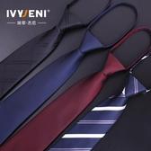 領帶 懶人領帶男拉鍊式正裝結婚新郎正韓潮男士黑色商務西裝襯衫易拉得【限時八折】