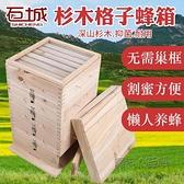 格子蜂箱 蜂箱 杉木箱子 蜜蜂格子箱 板厚1.7厘米 內徑27.5   ATF  夏季新品