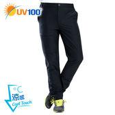 UV100 防曬 抗UV-涼感速乾彈力休閒褲-男