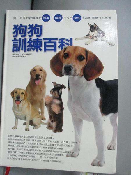 【書寶二手書T8/寵物_IIJ】狗狗訓練百科_原價450_DOG NEWS編輯部