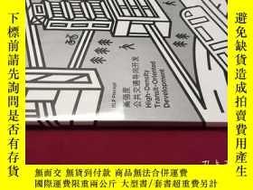 二手書博民逛書店高強度公共交通導向開發罕見RLP Precept 16開Y259256