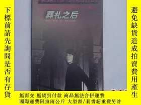 二手書博民逛書店阿加莎·克里斯蒂作品全集之:葬禮之後罕見1998年一版一印 原書