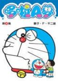 哆啦A夢(4)