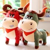 牛年吉祥物公仔小牛牛毛絨玩具生肖牛玩偶牛氣沖天【愛物及屋】