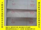 二手書博民逛書店新華月報罕見1982 3.6.8.10四本Y13720 出版1982