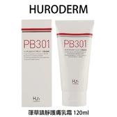 HURODERM 葎草鎮靜護膚乳霜 120ml