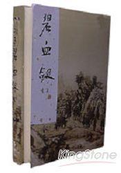 碧血劍(全二冊)世紀新修版