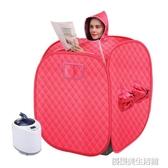 汗蒸箱家用汗蒸房成人單人滿月蒸汽機桑拿浴箱熏蒸全身發汗箱 YDL