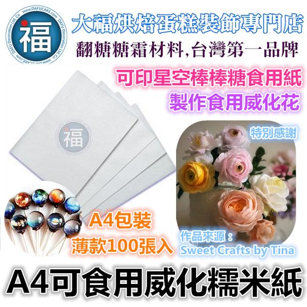 【A4威化紙】薄款100入 參考批發食用色素印表機星空棒棒糖紙糯米紙巧克力轉印紙翻糖蛋白粉