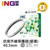 【24期0利率】STC 雙面奈米多層鍍膜 40.5mm UV (銀環) 抗紫外線保護鏡 台灣勝勢科技 一年保固 40.5UV