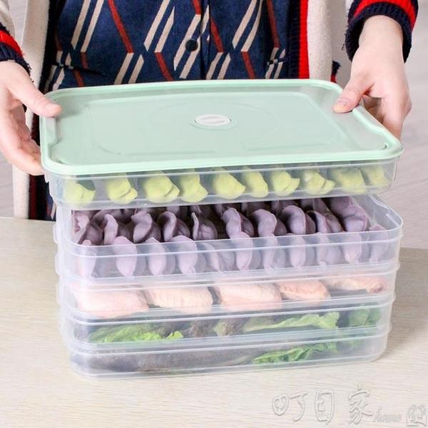 餃子盒凍餃子家用冰箱速凍水餃盒餛飩專用雞蛋保鮮收納盒多層托盤【快速出貨】