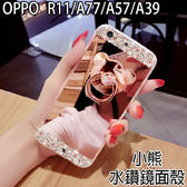OPPO R11 A77 A57 A39  鑽熊支架系列 手機殼 軟殼 保護殼 水鑽殼 客製化 訂製 指環支架