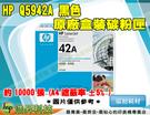 HP Q5942X  原廠黑色超精細碳粉匣 適用於LJ4250/LJ4350