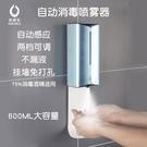 消毒機 歐碧寶手部消毒機自動感應酒精噴霧器感應消毒機免洗洗手機壁掛式全館免運
