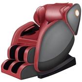 沙發按摩椅 電動按摩椅家用全身全自動揉捏太空艙多功能智慧老年人小型4D沙發交換禮物dj