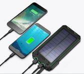 太陽能行動電源20000mAh多功能大容量行動電源OPPO華為vivo通用防水