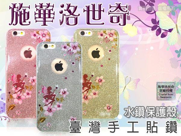 5.5吋 iPhone 6/6S PLUS 施華洛世奇 水鑽 鑽殼 i6+ iP6S+ 春曉/花仙子/小精靈 保護殼/保護套/手機殼/手機套