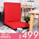 3M防潑水布水分不易滲透 Q彈厚實泡棉 支撐性佳 椅背五段式調整高低 拉鍊式設計 布套可拆洗