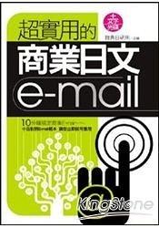 超實用的商業日文E mail(附文字光碟)