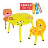 兒童桌椅 兒童桌椅套裝寫字桌幼兒園桌椅實木腿卡通寶寶玩具小桌子寶寶書桌 莎拉嘿幼