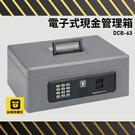 【現貨熱賣🔥】DCB-63 電子式現金管理箱 金庫 保險箱 保險櫃 防盜 保管箱 保密櫃 一年原廠保固