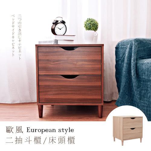 衣櫥 斗櫃 《百嘉美》H-歐風二抽斗櫃(兩色可選) 收納櫃 廚房櫃 電視櫃