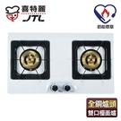 喜特麗 全銅爐頭雙口檯面爐 JT-2100(桶裝瓦斯適用)