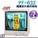 【信源電器】友情牌雙層紫外線烘碗機 PF-632