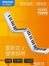 電子琴 美派折疊電子琴FP88便攜式88鍵成人初學隨身練習專業版手卷鍵盤 MKS韓菲兒