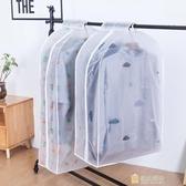 立體印花防塵罩西服大衣罩可洗衣服防塵套衣袋PEVA 收納袋 出貨