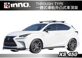 ||MyRack||  INNO XS450 THROUGH TYPE 一體式導軌車型用 外凸式車頂 橫桿