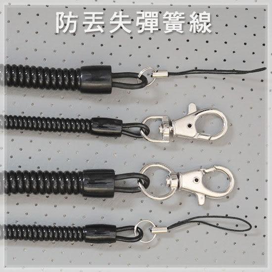 【防丟失】手機彈簧線/彈性手機帶/手機鍊/吊飾繩/識別證/識別卡/掛筆/工作證/伸縮鑰匙圈/鑰匙鍊