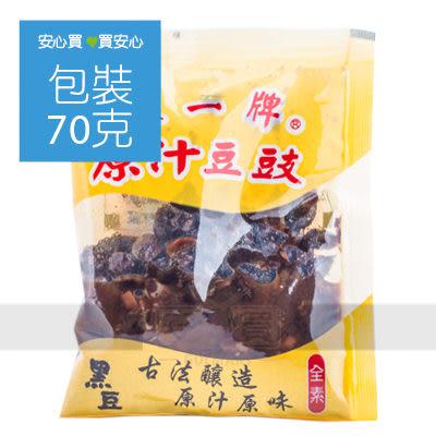 【良一】原汁豆鼓70g/包,全素