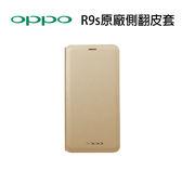OPPO R9s原廠側翻皮套 金色/玫瑰金