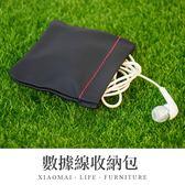 ✿現貨 快速出貨✿【小麥購物】數據線收納包  零錢包 防壓移動電源耳機包【Y550】