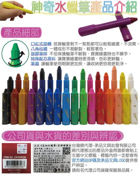 韓國AMOS 24色細款神奇水蠟筆