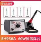 優利德EH936B防靜電焊臺65W家電維修電烙鐵可調溫工業級恒溫焊臺 小山好物