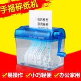 A6小型迷你靜音手搖碎紙機辦公家用手動碎紙機粉碎機紙張粉碎器 亞斯藍