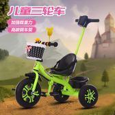 新品兒童三輪車腳踏車單車小孩手推車1-3-5歲大號男女孩寶寶童車DI
